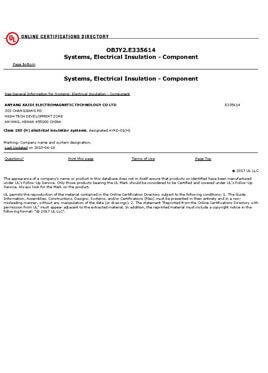 solenoid-UL-certificate2